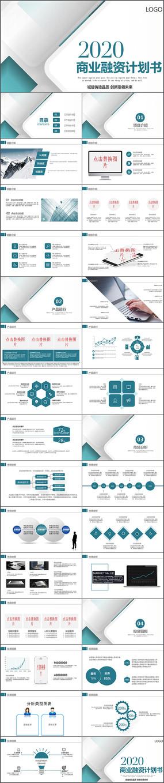 融资投资商业计划书PPT模板