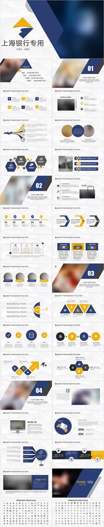 上海银行理财金融报告总结PPT模板
