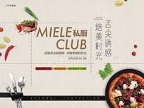 私厨烘培美食海报