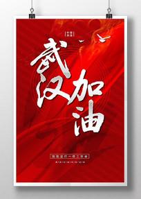 武汉加油抗击新型冠状病毒海报