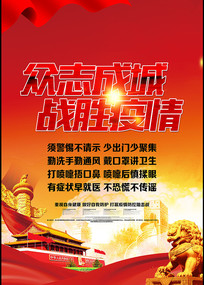 武汉战疫新型冠状病毒展板
