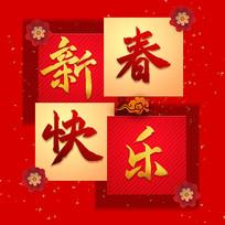 新春快乐中国风喜庆艺术字