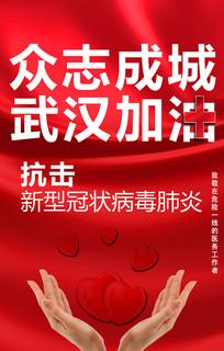 预防新型冠状病毒肺炎公益海报