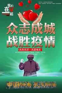 众志成城预防抗击新型冠状病毒宣传海报