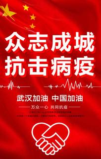 众志成城战胜疫情新型冠状病毒公益海报