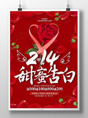 214甜蜜告白情人节活动海报