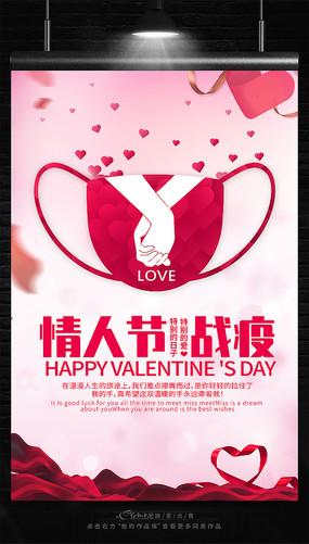 创意粉色情人节促销海报
