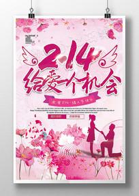 创意唯美214情人节海报设计