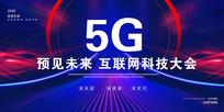 大气科技5G背景板