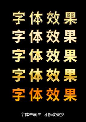 高档金色字体效果
