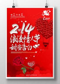 红色214情人节浪漫告白海报设计