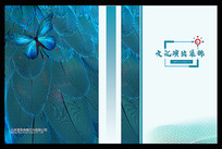 蝴蝶画册封面设计