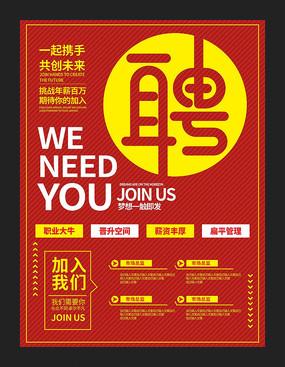 简约招聘精英团队企业招聘海报