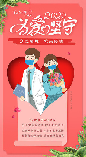 抗肺炎情人节为爱坚守口号宣传海报