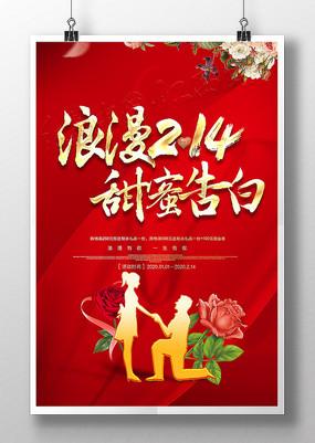 浪漫214情人节甜蜜告白海报设计
