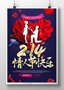 蓝色214情人节快乐活动海报