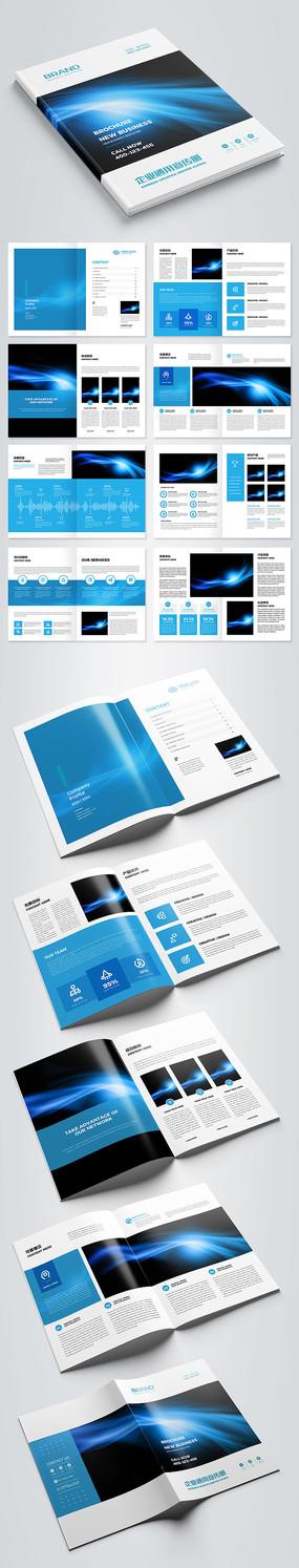 蓝色科技画册网络画册设计模板