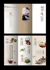 水墨中国风茶道茶文化茶叶三折页