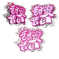 甜蜜告白情人节字体设计