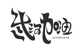 武汉加油艺术字体