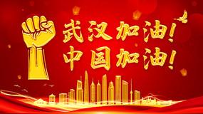 武汉加油中国加油防疫展板