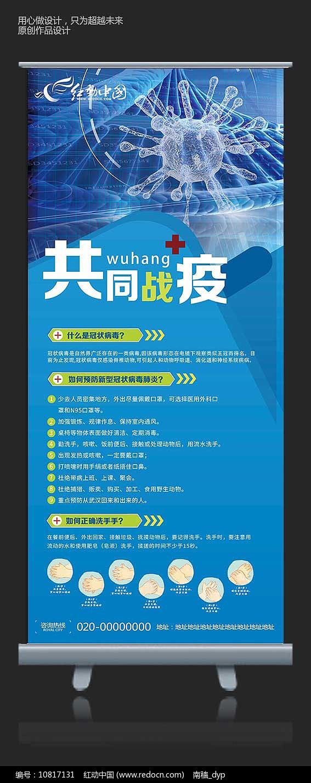 武汉疫情宣传易拉宝图片