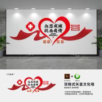 新冠肺炎标语医院文化墙