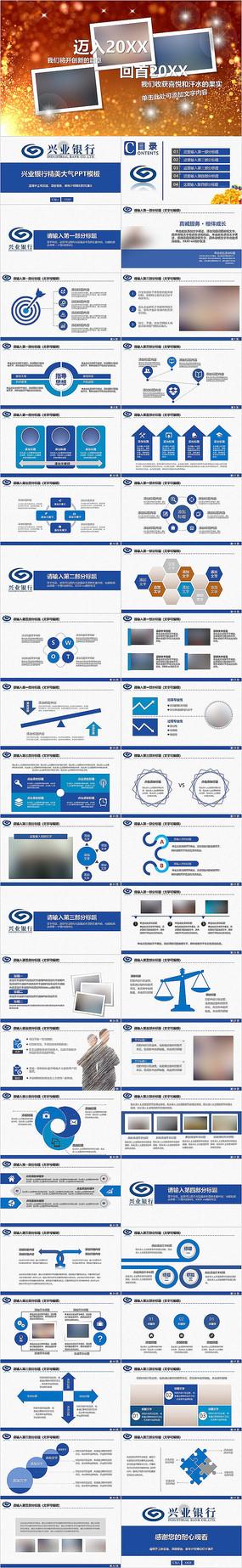 兴业银行工作总结计划PPT模板