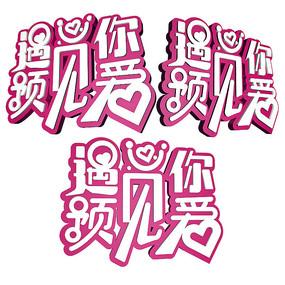 遇见你预见爱情人节艺术字字体设计