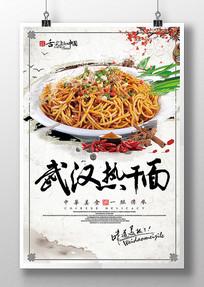 正宗武汉热干面美食海报设计