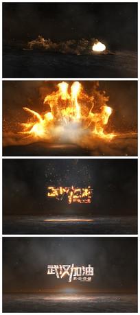 震撼火焰燃烧LOGO武汉加油视频模板