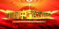 中国加油武汉加油抗疫情海报