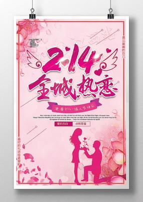 214全城热恋情人节活动海报设计