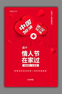 创意红色2020情人节海报