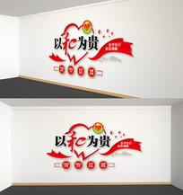 红色心形调解室文化墙社区文化墙