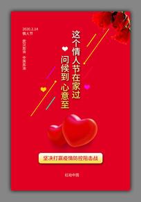 简约红色情人节海报
