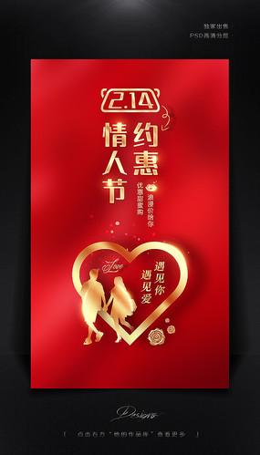 简约红色情人节海报设计