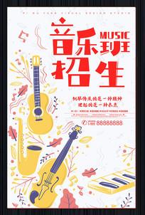 简约音乐班招生海报