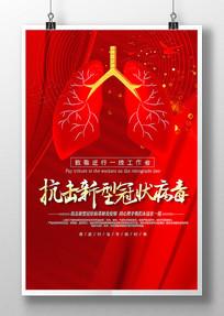 抗击新型冠状病毒公益宣传海报