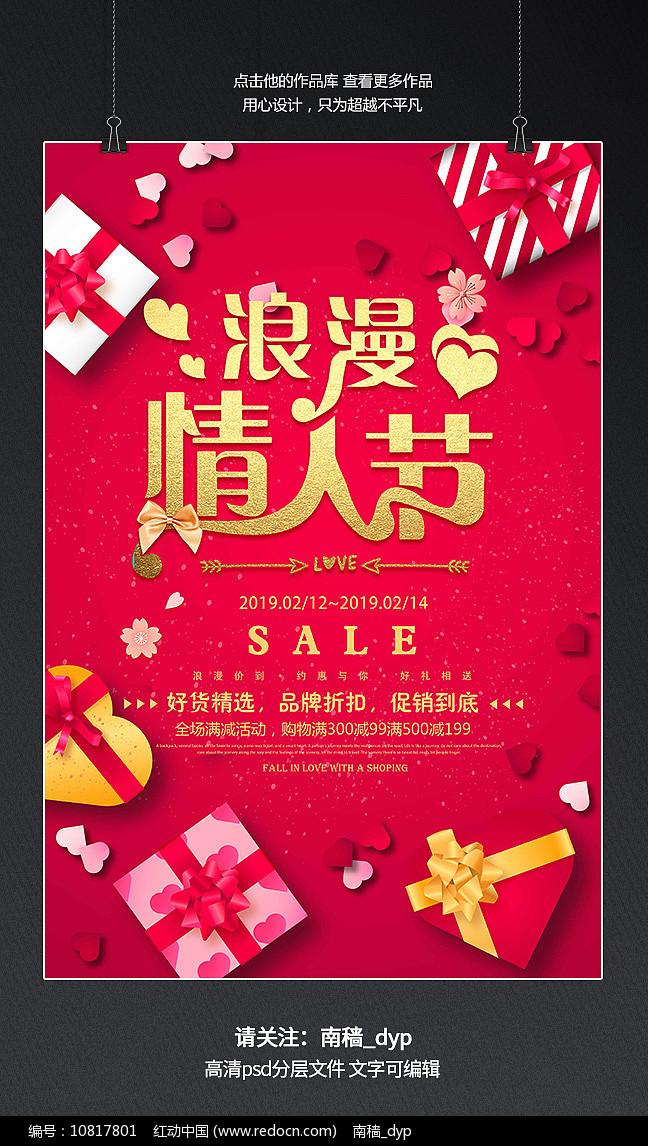 浪漫情人节宣传海报图片
