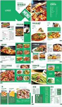 绿色餐厅画册菜谱