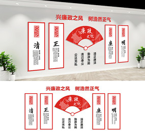 清正廉洁党风廉政文化建设设计