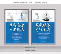 企业梦想海报设计