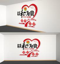社区调解室文化墙和为贵背景墙