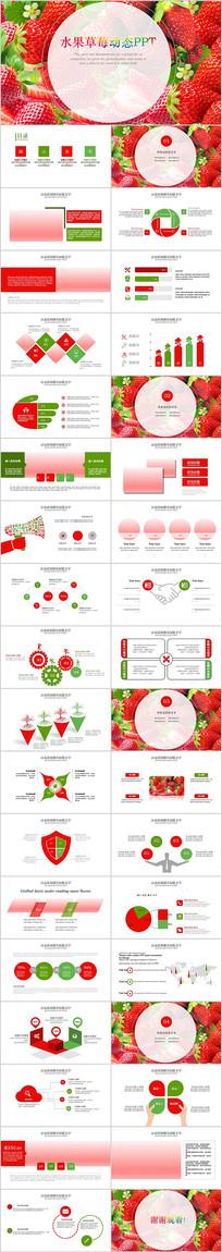 水果草莓园水果农产品种植基地PPT模板