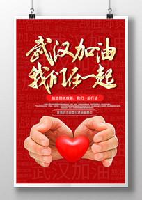 武汉加油我们在一起抗击新冠肺炎海报