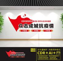 武汉新型肺炎文化墙