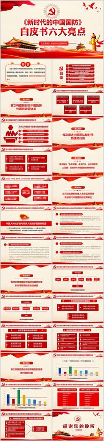 新时代的中国国防白皮书学习解读PPT