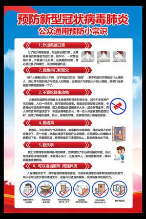 预防新型冠状病毒公众预防常识展板