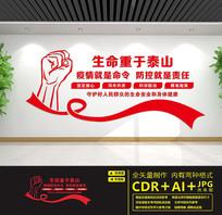 预防新型冠状病毒文化墙